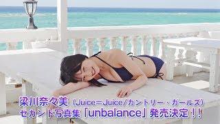 Juice=Juice/カントリー・ガールズの梁川奈々美のセカンド写真集の発売...