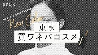 """【東京買ワネバコスメ】 東京女子をとことんきれいにする""""買わねば""""な新..."""