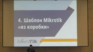 Мониторинг локальной сети. MikroTik + Zabbix