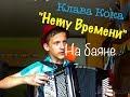 Клава Кока Quot НЕТУ ВРЕМЕНИ Quot И другие известные песни на баяне mp3
