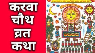 करवा चौथ सम्पूर्ण व्रत कथा (हिंदी में ) Karwa Chauth Vrat Katha in Hindi