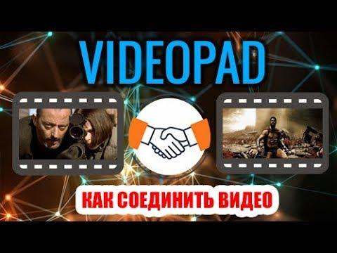 VideoPad. Как соединить два видео в одно и добавить переходы!