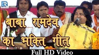 सुनिए बाबा रामदेव का भक्ति गीत विष्णु सागर की सुरीली आवाज में   New राजस्थानी भजन   RDC HD LIVE पर