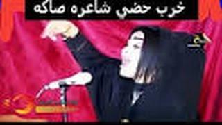 شاعره عراقية أولا مره تصعد مسرح شوف شنو سوت MP3