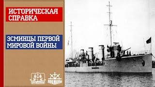 Оружейная. Историческая справка. Эсминцы первой мировой войны.