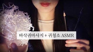 ASMR 바삭귀마사지 + 연필과 샤프 팅글 자극 귀청소…