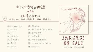 mao『キミが恋する物語』全曲試聴クロスフェードムービー