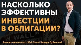 Что такое инвестиции в облигации? Эффективен ли такой инструмент для создания пассивного дохода?