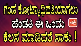ಗಂಡ ಕೋಟ್ಯಾಧಿಪತಿಯಾಗಲು ಹೆಂಡತಿ ಈ ಒಂದು ಕೆಲಸ ಮಾಡಿದರೆ ಸಾಕು ! | YOYO TV Kannada Health