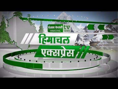शिक्षा विभाग में लाखों का स्टेशनरी घोटाला, Himachal Express देखिए दिन भर की बड़ी खबरें