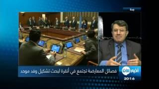 أخبار عربية: فصائل المعارضة العسكرية تجتمع اليوم في أنقرة لبحث تشكيل وفد موحد