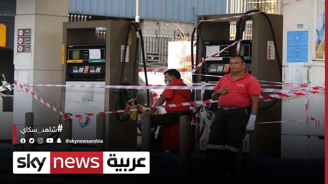 لبنان: وزارة الطاقة ترفع أسعار المحروقات من جديد  - نشر قبل 1 ساعة
