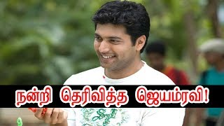 Jayam Ravi Upoming Movie Update #JR24   Tamil cinema Latest Exclusive News   Vizard Reviews