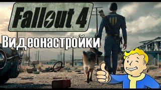 Fallout 4 Video and Graphic settings Настройки разрешения и графики на ПК