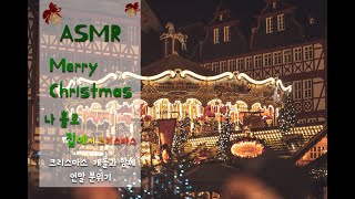 [ASMR] Christmas Song L Home Alone L Carol L The End Of The Year /ambience, Sleep, Cafe, Healing