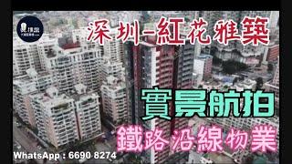 深圳紅花雅築 鐵路沿線優質物業 配套設施齊全 香港銀行按揭