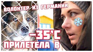Волонтер из Германии в шоке от 35 мороза Приехала в гости