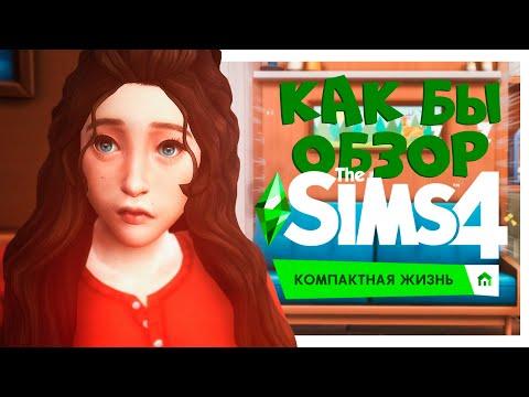 """А в чём компактность?   Sims4 """"Компактная жизнь"""""""