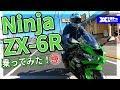2019新型Ninja ZX-6Rが会社に来たので早速乗ってみた!神永暁のモトブログ