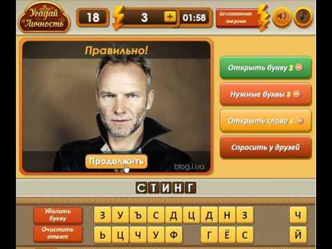 Игра Угадай личность Одноклассники как пройти 16, 17, 18, 19, 20 уровень, ответы?