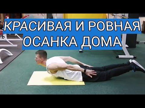 Упражнения для ровной спины. Упражнения от сутулости  #правильнаяосанка #сколиоз