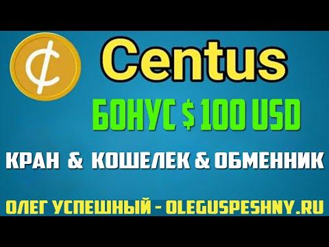CENTUS БОНУС $ 100 USD + КРАН  + КОШЕЛЕК + ОБМЕННИК  ЗАРАБОТОК БЕЗ ВЛОЖЕНИЙ