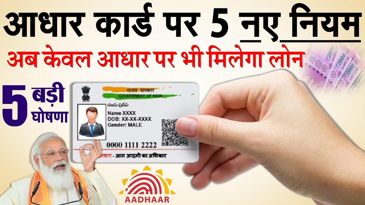 Aadhaar Card New Rule आधार कार्ड से जुड़े 5 नए नियम बड़े अपडेट pm modi aadhar news