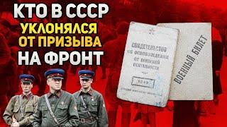 Кто в СССР уклонялся от призыва на фронт во время Великой Отечественной войны