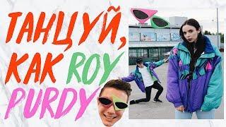 ТАНЦУЙ, КАК ROY PURDY! САМЫЙ МОДНЫЙ ТАНЕЦ | HOW TO DO THE ROY PURDY DANCE | PURDY GANG