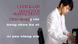 Download Tong Hua ~ Guang Liang ~ Karaoke