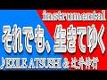 それでも、生きてゆく♪EXILE ATSUSHI & 辻井伸行♪midi・instrumental♪歌詞あり