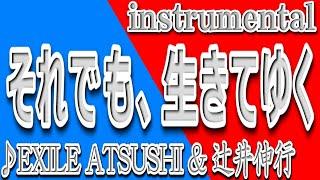 それでも、生きてゆく/EXILE ATSUSHI & 辻井伸行/instrumental/歌詞
