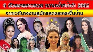 6ตัวละครสาวสวย-ขวานฟ้าหน้าดำ-2562-จากเวทีนางงามสู่นักแสดงละครพื้นบ้าน