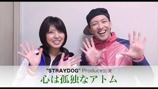 東京公演□ 期間 2018年1月24日(水)〜28日(日) THEATER:シアターグリー...