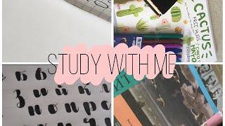 Study with me/мотивация