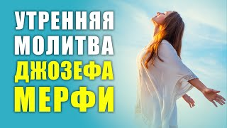 УТРЕННЯЯ МОЛИТВА ДЖОЗЕФА МЕРФИ | Наполнение и Исцеление Божественной Любовью Каждого Дня!