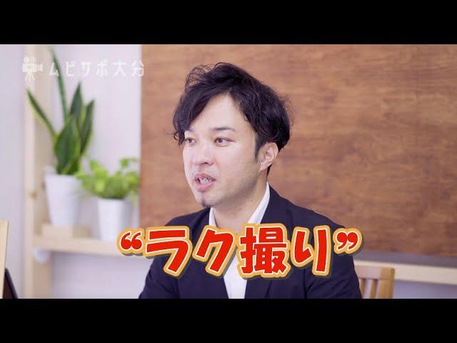 「ラク撮り」PR動画
