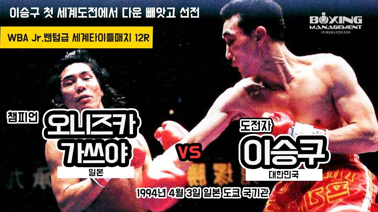 세계챔피언을 다운시킨 플라이급 동양챔피언 이승구 일본에서 한 체급 위의 세계타이틀 도전, 아쉬운 석패