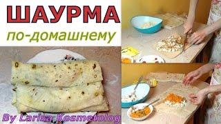 Рецепт шаурмы по-домашнему / Larisa Kosmetolog