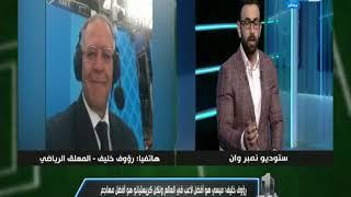 المعلق الرياضي الكبير رؤؤف خليف : محمد صلاح من افضل 5 لاعبين بالعالم حاليا