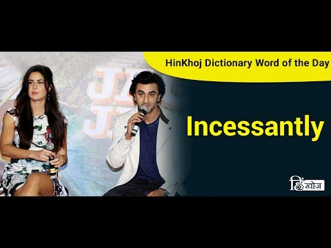 Meaning of Incessantly in Hindi - HinKhoj Dictionary - YouTube