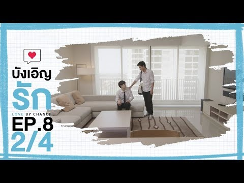 [official]-บังเอิญรัก-love-by-chance-|-ep.8-[2/4]