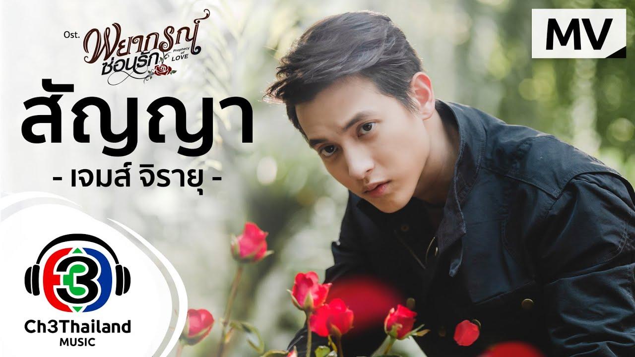 สัญญา Ost.พยากรณ์ซ่อนรัก | เจมส์ จิรายุ | Official MV
