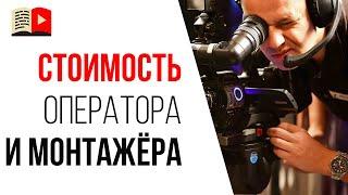 Сколько платить оператору и видеомонтажёру | Съёмка и монтаж видео для YouTube