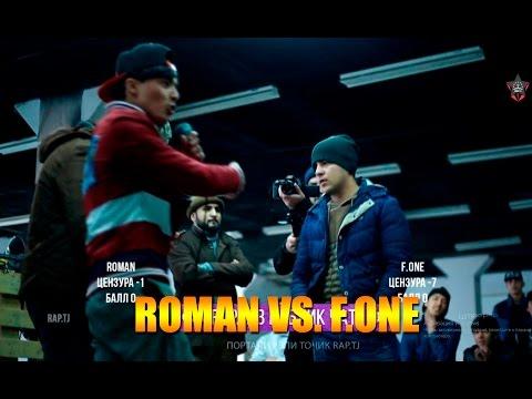 Видео Battle Roman vs  F One (RAP.TJ)