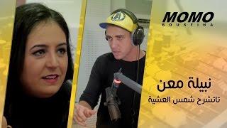 Momo avec Nabila Maan - نبيلة معن تاتشرح كلمات أغنية شمس العشية