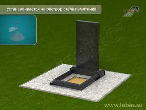 Инструкция установки памятника на могилку, видео инструкция