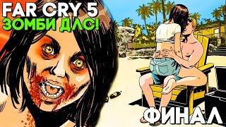 Far Cry 5 DLC Dead Living Zombies Прохождение ► ФИНАЛ ► Пасхалка на Far Cry 5 ► **АНУТОСТЬ ПОБЕДИЛА!