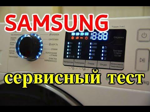 Секреты сервисного теста Samsung