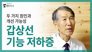 [자막] 갑상선 기능 저하증의 두 가지 원인과 개선 가…